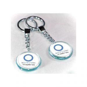 สั่งทำพวงกุญแจ Keychain พรีเมี่ยม สกรีนโลโก้