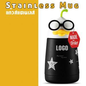 แก้วสแตนเลส Stainless