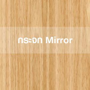 กระจก Mirror
