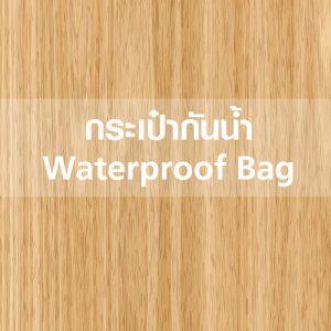 กระเป๋ากันน้ำ Waterproof Bag