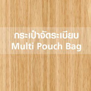 กระเป๋าจัดระเบียบ Multi Pouch Bag