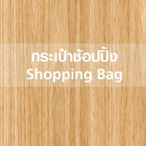 กระเป๋าช้อปปิ้ง Shopping Bag