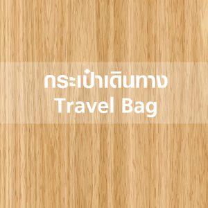 กระเป๋าเดินทาง Travel Bag