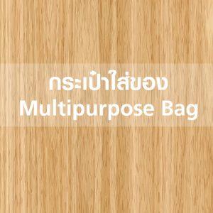 กระเป๋าใส่ของ Multipurpose Bag