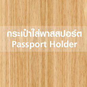 กระเป๋าใส่พาสสปอร์ต Passport Holder