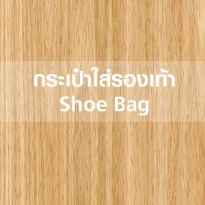 กระเป๋าใส่รองเท้า Shoe Bag