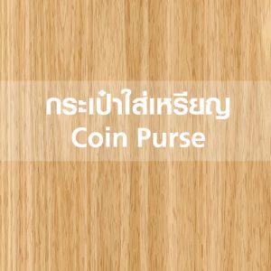 กระเป๋าใส่เหรียญพรีเมี่ยม Coin Purse