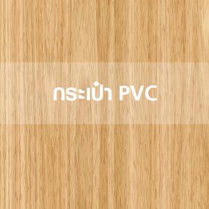 กระเป๋า PVC