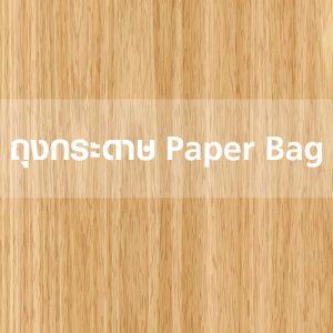 ถุงกระดาษ Paper Bag