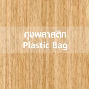ถุงพลาสติก Plastic Bag