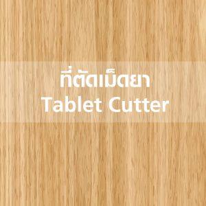 ที่ตัดเม็ดยา Tablet Cutter