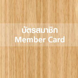 บัตรสมาชิก Member Card