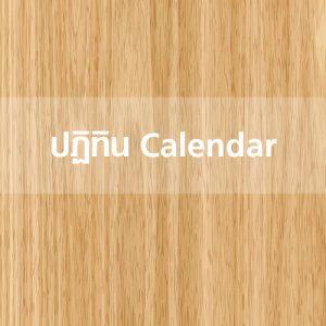 ปฏิทิน Calendar