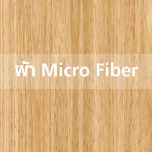 ผ้า MicroFiber