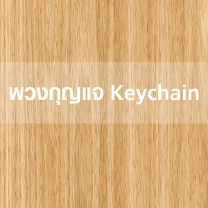 พวงกุญแจ Keychain