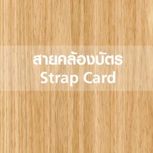 สายคล้องบัตร Strap Card