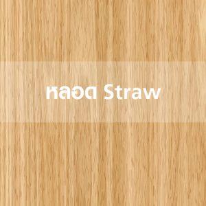 หลอด Straw