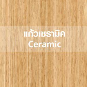 แก้วเซรามิค Ceramic