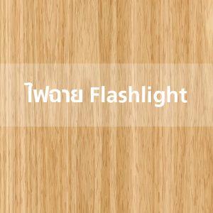 ไฟฉาย Flashlight