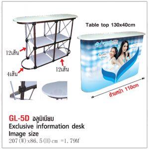 รับออกแบบ ผลิต สั่งทำ Counter Booth