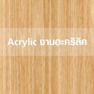 Acrylic อะคริลิค