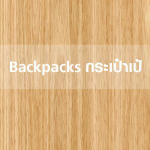 Backpacks กระเป๋าเป้