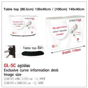 รับออกแบบ ผลิต สั่งทำ Information Desk อุปกรณ์ออกบูธ ป้ายโฆษณา Roll Up Booth & Display