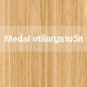 Medal เหรียญรางวัล