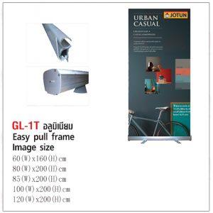 รับออกแบบ ผลิต สั่งทำ Roll Up Pull Frame อุปกรณ์ออกบูธ ป้ายโฆษณา