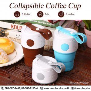 แก้วซิลิโคนพับได้ Silicone Folding Cup พรีเมี่ยม สกรีนโลโก้ แก้วพับได้ แก้วกาแฟพับได้