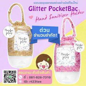 ที่ใส่เจลล้างมือ ขวดเจล Glitter Pocketbac Holder Hand Gel