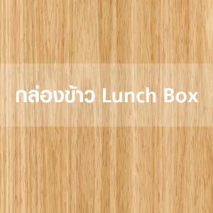 กล่องข้าว Lunch Box กล่องอาหาร