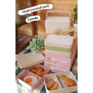 กล่องอาหารฟางข้าวสาลี