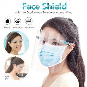 Face Shield หน้ากากใส