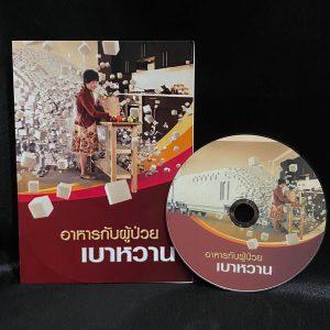 Brochure ใส่ซีดี โบรชัวร์บรรจุ CD