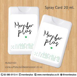 Spray Card สเปรย์การ์ด