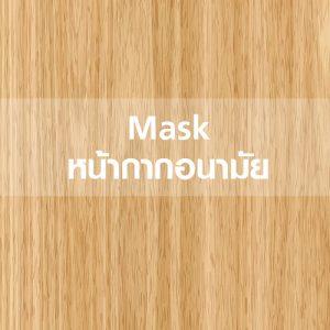 Mask หน้ากากอนามัย