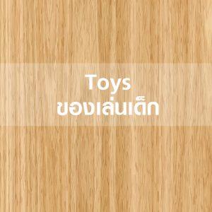 ของเล่นเด็ก Toys