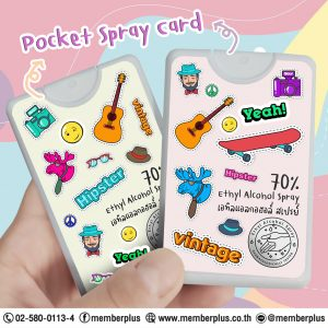 Pocket Spray Card สเปรย์การ์ดรุ่นแบนพกพา